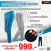 PGM ELEVENGOLF GOLF รหัสสินค้า KUZ062 กางเกงกอล์ฟผลิตจากเนื้อผ้า นาโนเทคโนโลยีที่ดีที่สุดสำหรับนักกอล์ฟ กางเกงตัวนี้พิเศษ มีช่องเสียบ Tee อยู่ข้างกระเป๋า จัดส่งฟรีทั่วประเทศ (ขาว, เอว:30)