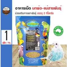 VETAFARM Breeder Pallet อาหารนก ชนิดเม็ด ช่วยเสริมการเพาะพันธุ์ สำหรับนกพ่อ-แม่สายพันธุ์ (2 กิโลกรัม/ถุง)