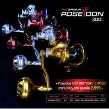 POSEIDON รอกตกปลา รอกจิ๊ก รอกตกปลาบึก 300 (Poseidon 300 L (Red/Black))