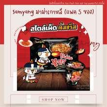 Samyang [หมดอายุ 2021] แพคละ 5 ห่อ (สีดำ) มาม่าเกาหลี ชนิดแห้ง รสไก่ สูตรเผ็ด
