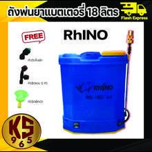 Rhino Brand เครื่องพ่นยาแบต RHINO 18 ลิตร