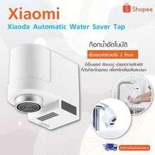 Xiaomi Zajia Smart Automatic Water Saving Device ก๊อกน้ำเซ็นเซอร์อินฟราเรดอัตโนมัติ อุปกรณ์ช่วยประหยัดน้ำ ติดตั้งได้ง่าย