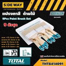 Total 🇹🇭 แปรงทาสี รุ่น THT8414091 ขนสีบลอนทอง ด้ามไม้ อย่างดี 9 ตัวชุด (9Pcs Paint Brush Set) อุปกรณ์ช่าง เครื่องมือ - ไม่รวมค่าขนส่ง