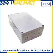 TTM กล่องพลาสติกกันน้ำ ขนาด 20*30*10.5 เซนติเมตร (กล่องพลาสติก กันฝุ่น กันฝน กล่องพักสายไฟ กล่อง ประกอบ กล้องวงจรปิด)