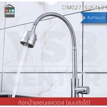 CASSA ก๊อกน้ำ ซิ้งค์ล้างจาน ล้างหน้า อเนกประสงค์ สแตนเลส304 ดัดงอได้ ปรับน้ำได้2ระดับ แบบตั้ง รุ่น C1M027-SUS4639
