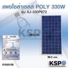 Xinjing แผงโซล่าเซลล์ รุ่น XJ330P672 ไทย