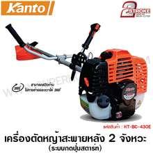 Kanto เครื่องตัดหญ้าสะพายบ่า รุ่น KT-BC-430E ไทย
